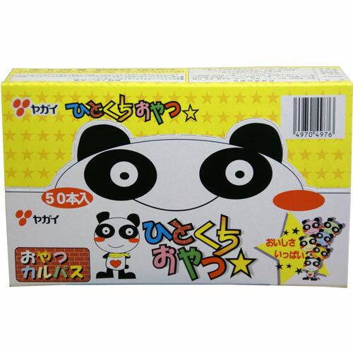 ヤガイ おやつ カルパス 50本入 500円