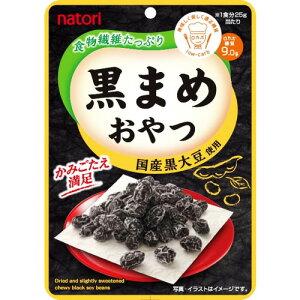 なとり 黒まめおやつ 25g×10袋 【豆 国産黒大豆使用 乾燥黒豆】