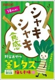 【送料無料(ネコポス)】なとり 野菜おやつ 茎レタス 梅しそ味 16g×10袋 1312円