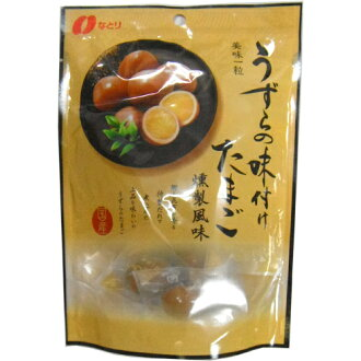 Natori quail seasoned egg smoked flavor 93 g 1 bag 435 Yen