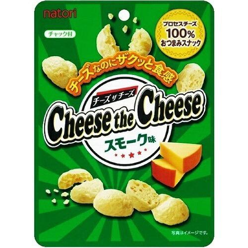 なとり チーズザチーズ スモーク味 21g 130円x5袋 650円