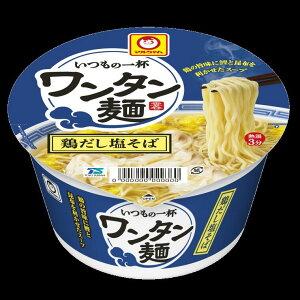 【1ケース】マルちゃん いつもの一杯 ワンタン麺 鶏だし塩そば 95g 110円×12食 1320円【 東洋水産 インスタントめん 】