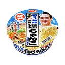 特売!サッポロ一番 田子ノ浦部屋監修 塩ちゃんこラーメン 118円×12個入り 1ケース 1416円