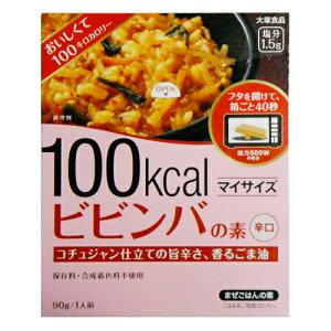 大塚食品 100kcal マイサイズ ビビンバの素 1人前 90g 123円×10箱セット 1230円【まぜごはんの素】