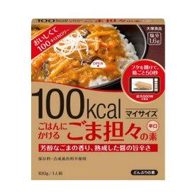 大塚食品 100kcalマイサイズ ごま担々の素 辛口 1人前 100g 123円×10箱セット 1230円【どんぶりの素】