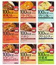 大塚食品 100kcalマイサイズセット【10食】1230円 ※お好きな種類をお選びください
