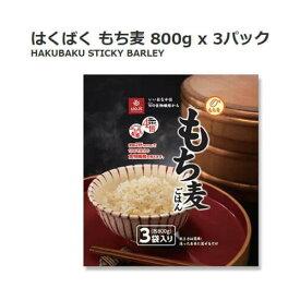 数量限定特売 はくばく もち麦ごはん 800g×3袋入 1320円 【大麦 ダイエット 食物繊維 コストコ もち麦】