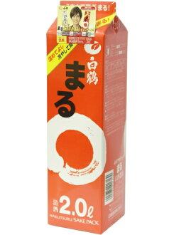 白起重机缘故包像 2.0 L 1 1300年日元