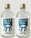 高知の菊水酒造 ALCOHOL 77 アルコール77 500ml 1本 1200円【1本でのお届けとなります】