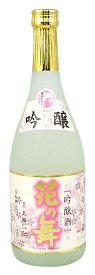 【産地直送】花の舞酒造 吟醸 花ラベル 720ml 1250円