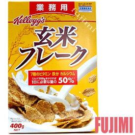 味の素 ケロッグ 玄米フレーク 業務用400g 515円