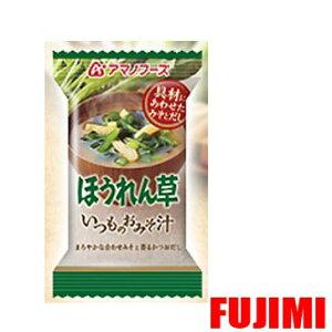【送料無料(ゆうパケット)】アマノフーズ いつものおみそ汁 ほうれん草 10個 1168円【即席 味噌汁 うまみ グルタミン酸】