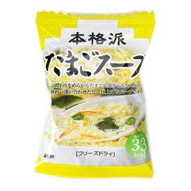 超特売!MCフード 本格派 たまごスープ 70円×50食入 1箱 3500円【 乾燥スープ フリーズドライ】