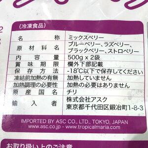 (冷凍便)トロピカルマリアミックスベリー1kg