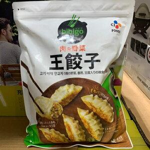 訳あり!賞味期限間近の為 (冷凍便)bibigo 王餃子 肉&野菜 1kg 【FROZEN ビビゴ Costco コストコ 通販 】