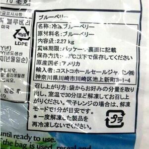 (冷凍便)KSブルーベリー2.27kg2113円【カークランドブルーベリーCOSTCOcostcoコストコ通販】