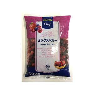 (冷凍便)MC ミックスベリー 500g 642円 【 METRO Chef mixed berry mixed berries mixberry MIX デザート いちご スムージー メトロ 】 【 MTR 】