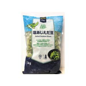 (冷凍便)MC 塩あじえだ豆 1kg 571円 【 METRO Chef Salted Soybean Snack おつまみ 枝豆 MIX メトロ 】 【 MTR 】