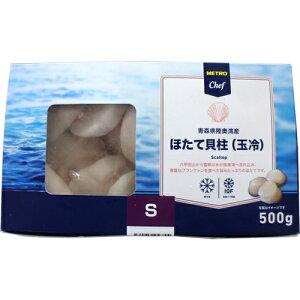 (冷凍便)MC 冷凍ほたて貝柱 S 500g 【 Scallop ほたて 生食用 青森県 陸奥湾 メトロ 】 【 MTR 】