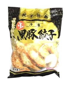 (冷凍便)黒豚餃子(国内製造)50個入 【チルド ぎょうざ FROZEN PORK MINI GYOZA Costco コストコ 通販 】