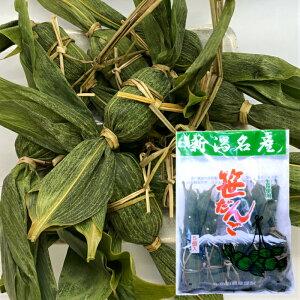 新潟名産 笹だんご 笹団子 生笹使用 5個入り 和菓子 餅菓子 送料無料