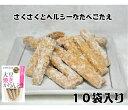 厚生労働省最優秀賞受賞 十日町産 大豆 焼きかりんとう 甘酒 10袋 セット 送料無料