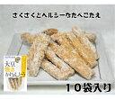 厚生労働省最優秀賞受賞 十日町産 大豆 焼きかりんとう プレーン 10袋 セット