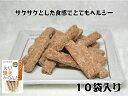 厚生労働省最優秀賞受賞 十日町産 大豆 焼きかりんとう ココア 10袋 セット