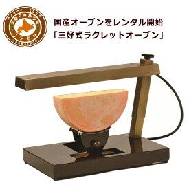 ラクレット オーブン チーズ グリル 人気 インスタ映え 三好式ラクレットオーブン FJ-01