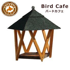 Bird Cafe(バードカフェ)【野鳥/餌台/鳥小屋/バードフィーダー/鳥/オブジェ/ガーデニング/エサ台/止まり木/エサ入れ】