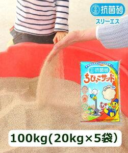 抗菌砂ちびっこサンド 100kg(20kg入り×5袋) スリーエス 抗菌砂 砂場用 川砂 猫砂 国産