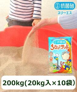 抗菌砂ちびっこサンド 200kg(20kg入り×10袋) スリーエス 抗菌砂 砂場用 川砂 猫砂 国産