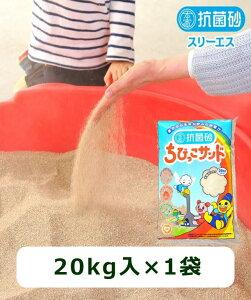 抗菌砂ちびっこサンド 20kg(20kg入り×1袋) スリーエス 抗菌砂 砂場用 川砂 猫砂 国産