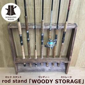 ロッドスタンド ロッドホルダー 木製 国産 アジング リール ロッド スタンド ハンドメイド 収納  北海道産天然木のロッドスタンド「WOODY STORAGE」
