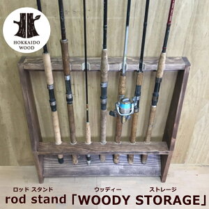 ロッドスタンド ロッドホルダー 釣竿立て 釣り 木製 国産 アジング リール ロッド スタンド ハンドメイド フィッシング 収納  北海道産天然木のロッドスタンド「WOODY STORAGE」