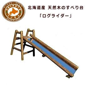 すべり台 屋外 滑り台 木製 家 庭 北海道産 天然木 丸太の滑り台【ログライダー】