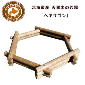 砂場 庭 屋外 家 子供 砂遊び 木製 遊具 北海道産天然木のログ砂場【ヘキサゴン】