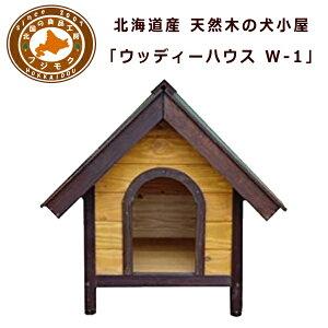 犬小屋 屋外 中型犬 小型犬 木製 ペット ハウス 国産 北海道産 天然木のウッディ犬舎 ペットハウス W-1型