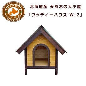 犬小屋 屋外 中型犬 小型犬 木製 ペット ハウス 国産 北海道産 天然木のウッディ犬舎 ペットハウス W-2型