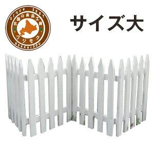フェンス 木製 おしゃれ 折りたたみ 白 ガーデン 花壇 ウッド 玄関 かわいい 仕切り ペット 犬猫 木製フェンス 【フリーレイ ホワイト 大】