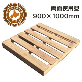 パレット 木製 ベッド ユーロパレット DIY 組み立て 「自分で組み立てるパレット」900×1000×115(mm)両面使用型