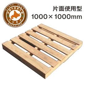 パレット 木製 ベッド ユーロパレット DIY 組み立て 「自分で組み立てるパレット」1000×1000×115(mm)