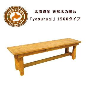 縁台 木製 庭 屋外 折りたたみ 縁側 国産 北海道産天然木の縁台(1500×390×400)