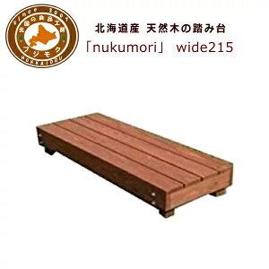 踏み台 昇降 木製 屋外 庭 家 国産 低め 北海道産天然木の踏み台「nukumori」(ぬくもり)wide215