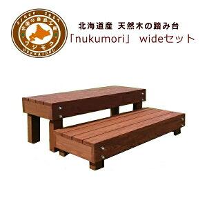 踏み台 昇降 木製 屋外 庭 家 国産 2段 セット 低め 北海道産天然木の踏み台「nukumori」(ぬくもり)wideセット