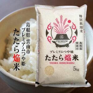 【農薬5割以下】令和2年産 島根県雲南市 プレミアムつや姫『たたら焔米』5kg送料無料(一部地域)国内線ファーストクラスの機内食にも使われるほど上質なお米と評価を受けています