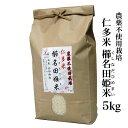 【農薬不使用栽培】新米・令和2年産 仁多米『櫛名田姫米』コシヒカリ白米5kg 送料無料(一部地域除く)