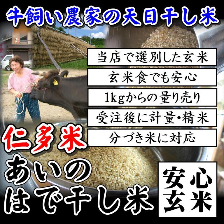 【安心玄米・精米対応】平成29年産 仁多米『あいのはで干し米』(牛飼い農家の天日干し米)玄米1kg 分づき米対応