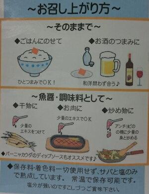 山陰沖獲れマサバ使用『鯖の塩辛』〜無着色・無添加〜