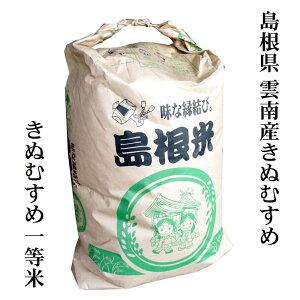 令和2年産 島根県雲南産きぬむすめ30kg玄米原袋【検査1等米】送料無料(一部地域)